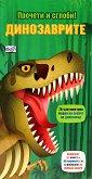 Прочети и сглоби!: Динозаврите + макет - Дарън Неш -