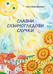 Славни слънчогледови случки - Нели Маргаритова -