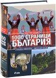 1000 страници България - Румяна Николова, Николай Генов - атлас