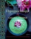 Пурпурен цитрус & сладки ухания - Силвена Роу - книга
