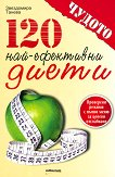 120 най-ефективни диети - Звездомира Танева -