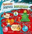 Приказна зимна ваканция за 1. клас : Учебно помагало с игри, задачи и изделия в приложения - Любен Витанов, Лиляна Дворянова -