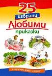 25 избрани любими приказки - детска книга