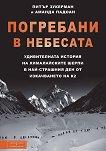 Погребани в небесата: Удивителната история на хималайските шерпи в най-страшния ден от изкачването на К2 - Питър Зукерман, Аманда Падоан -