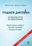 Трудната диктовка за начален етап на образование : Помагало по български език за 1., 2., 3. и 4. клас - Весела Кръстева - учебник