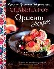 Ориент експрес. Кухня от Източното Средиземноморие - Силвена Роу - книга