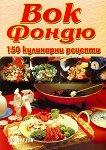 Вок Фондю - 150 кулинарни рецепти -