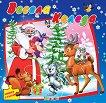 Книжка с пъзели: Весела Коледа - детска книга