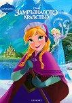 Чародейства: Замръзналото кралство - игра