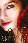 Огнена светлина - книга 1 - Софи Джордан - книга