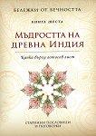 Бележки от вечността - книга 6 : Мъдростта на древна Индия - Капка върху лотосов лист -