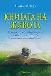 Книгата на живота - Нина Ничева -