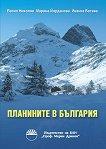 Планините в България - Васил Николов, Марина Йорданова, Иванка Ботева -