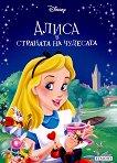 Приказна колекция: Алиса в страната на чудесата -
