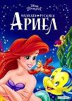 Приказна колекция: Малката русалка Ариел - книга