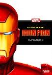 Непобедимият Iron Man: Началото -