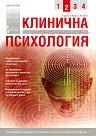 Клинична и консултативна психология - Брой 2 / 2013 -