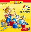 Мишка с книжка: Ани се учи да свири - Лиане Шнайдер, Ева Венцел-Бюргер -
