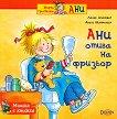 Мишка с книжка: Ани отива на фризьор - Лиане Шнайдер, Анете Щайнхауер -