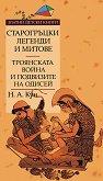 Старогръцки легенди и митове - Том II: Троянската война и подвизите на Одисей - Николай А. Кун -