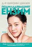 Подмладяващият ензим - Д-р Хироми Шиния - книга