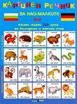 Моите първи 225 думи на български и немски език - дипляна № 2 Картинен речник за най-малките - речник