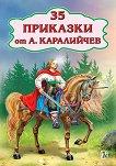 35 приказки от Ангел Каралийчев - Ангел Каралийчев -