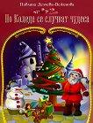 По Коледа се случват чудеса - Павлина Делчева-Вежинова - детска книга