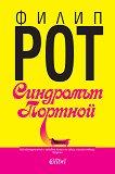 Синдромът Портной - Филип Рот -