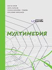 Мултимедия + CD - книга за учителя