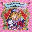 Принцеса Лилифее и омагьосаният цирк - Моника Финстербуш - книга