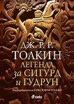 Легенда за Сигурд и Гудрун - Дж. Р. Р. Толкин -