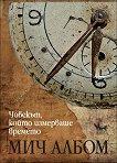Човекът, който измерваше времето - книга