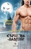 Рискована любов - книга 3: Сърце на вампир - Керелин Спаркс -