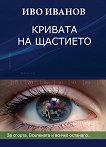 Кривата на щастието - Иво Иванов - книга