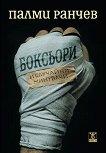 Боксьори и случайни минувачи - Палми Ранчев -