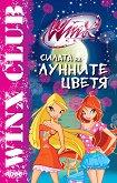 Winx club: Силата на лунните цветя -