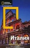 Пътеводител National Geographic: Италия - Тим Джепсън -