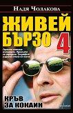 Живей бързо - книга 4: Кръв за кокаин - Надя Чолакова -