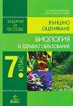 Биология и здравно образование за 7. клас : Задачи и тестове за външно оценяване - Мария Шишиньова, Ирина Враджалиева -