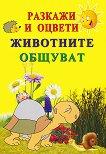 Разкажи и оцвети - Животните общуват - книга