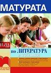 Матурата по литература в таблици за 11. - 12. клас - Калина Михова - помагало
