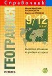 География 9., 10., 11. и 12. клас. Справочник - Милка Русинчовска-Мандова - книга