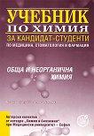 Учебник по химия за кандидат-студенти по медицина, стоматология и фармация: Обща и неорганична химия -