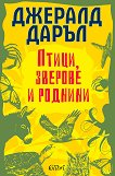 Птици, зверове и роднини - Джералд Даръл - книга
