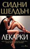 Лекарки - Сидни Шелдън - книга