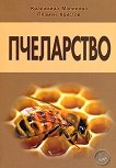 Пчеларство - Красимира Малинова, Пламен Христов -