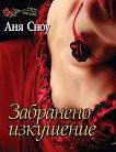 Забранено изкушение - Аня Сноу - книга