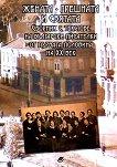 Жената - грешната и святата : Сборник с текстове на български писателки от първата половина на 20 век -