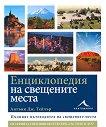 Енциклопедия на свещените места - книга